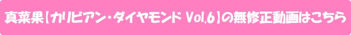 真菜果【カリビアン・ダイヤモンド Vol.6】の無修正動画はこちら