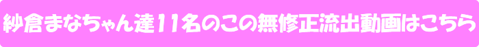 【無修正】紗倉まな 唯井まひろ 古川いおり 市川まさみ 七海ティナ 本庄鈴 小倉由菜 戸田真琴 竹田ゆめ みながわ千遥 小泉ひなたの無修正動画が流出!『SEX BUBBLE PARTY 2019 ~プールで感度アゲアゲイキまくり編~』の動画はこちら