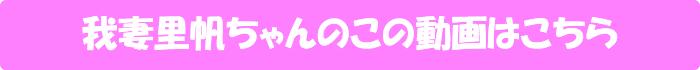 我妻里帆【平成最後の大型新人 誕生 我妻里帆 30歳 AV Debut!!】の動画はこちら