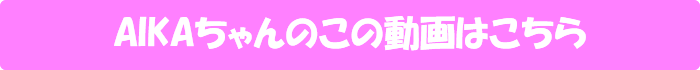 AIKA【黒尻高速スパイダー騎乗位】の動画はこちら