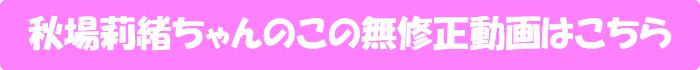 秋場莉緒【余裕で三連発できちゃう極上の女優】の無修正動画はこちら