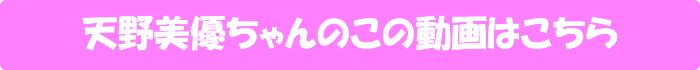天野美優【アダルト投稿動画サイトで話題の素人!マグロ男にしか興奮しない絶対生ハメ主義の巨乳痴女に10発射精させられる騎乗位中出しが凄かった】の動画はこちら