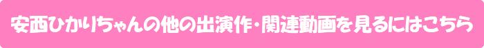 安西ひかりちゃんの他の出演作・関連動画を見るにはこちら