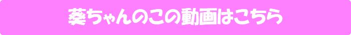 葵【オッパイ・尻肉ぶるんぶるん!!何度も自分で連続イキしちゃうわがまま腰うねり騎乗位ファック】の動画はこちら