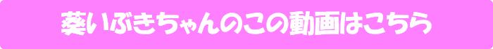 葵いぶき【新人AVデビュー活動休止中の女子大生アイドル専属Gカップ葵いぶき19歳】の動画はこちら