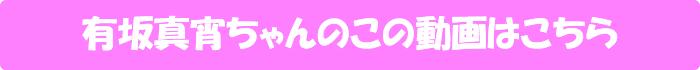 有坂真宵【新人身長152cm\ちっちゃい/まんまるGカップ\おっきい/有坂真宵AVDEBUT】の動画はこちら
