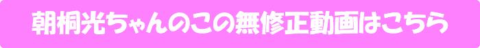 朝桐光【朝桐光だったらめちゃ×2イケちゃう】の無修正動画はこちら