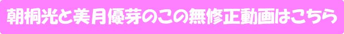 朝桐光・美月優芽【蝶が如く~ピンク通りの二輪車ソープランド3~】の無修正動画はこちら