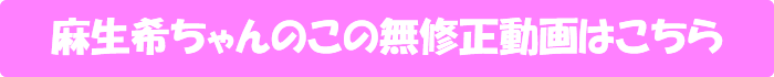麻生希【タフなオメコに3連続中出し】の無修正動画はこちら
