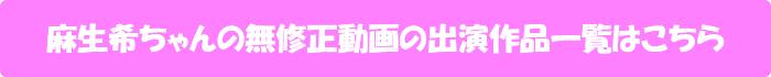 麻生希ちゃんの無修正動画出演作一覧はこちら