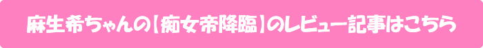 麻生希ちゃんの【痴女帝降臨】のレビュー記事はこちら
