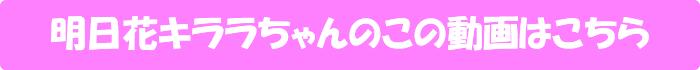 明日花キララ【明日花キララが2ヶ月セックス禁止されムラムラ限界アドレナリン大爆発!性欲剥き出し焦らされトランスFUCK】の動画はこちら