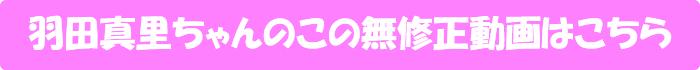 羽田真里【ほんとにあったHな話 32】の無修正動画はこちら