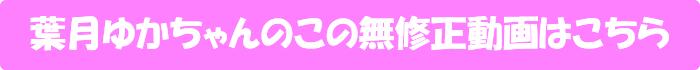 葉月ゆか【恋オチ ~持ち物も頭の中もアソコもピンク~】の無修正動画はこちら