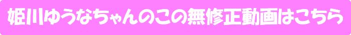 姫川ゆうな【カリビアンキューティー Vol.30】の無修正動画はこちら