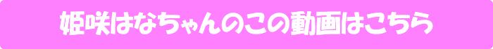 姫咲はな【こんなにボインでこんなに可愛くて…なのに…ミラクル爆乳Iカップ処女!! 姫咲はな SOD専属 AVデビュー】の動画はこちら
