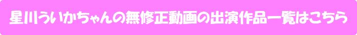 星川ういかちゃんの無修正動画の出演作品一覧はこちら