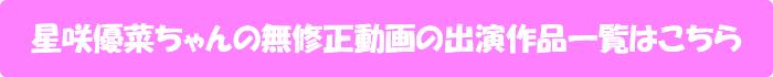 星咲優菜ちゃんの無修正動画の出演作品一覧はこちら