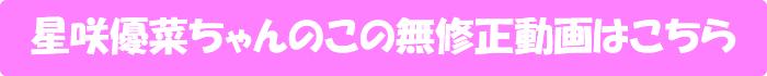 星咲優菜【卑猥なボディにゾクゾクしちゃう】の無修正動画はこちら