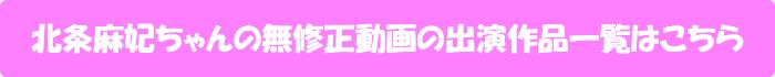 北条麻妃ちゃんの無修正動画の出演作品一覧はこちら