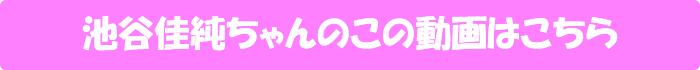 池谷佳純【KANBi史上最高にエロい人妻 熟れムチGカップ 39歳 池谷佳純 AVデビュー 多数の乱交パーティーに定期参加中のど淫乱人妻がデビュー!!】の動画はこちら