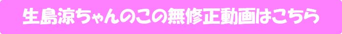 生島涼【縦型動画 021 ~人妻ピアノ講師のやさしいフェラチオ~】の無修正動画はこちら