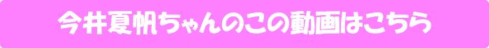 今井夏帆【悪徳整体師の媚薬オイルマッサージが効きすぎて黒尻ブンブン追撃騎乗位中出し】の動画はこちら