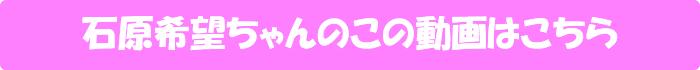 石原希望【大嫌いな先生と中出しNTR見せつけられながら学園の人気No.1同級生にニヤニヤ射精管理され続けたボク。】の動画はこちら