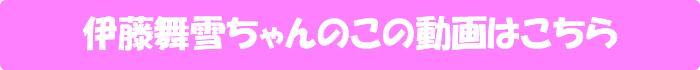 伊藤舞雪【AV女優'伊藤舞雪'の本懐 2年間の気持ちの変化・成長・覚醒を振り返る1泊2日ハメ撮り温泉ドキュメント】の動画はこちら