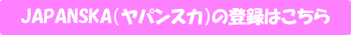 JAPANSKAの登録はこちら