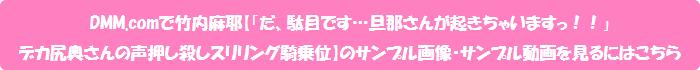 DMM.comで竹内麻耶【「だ、駄目です…旦那さんが起きちゃいますっ!!」 デカ尻奥さんの声押し殺しスリリング騎乗位】のサンプル画像・サンプル動画を見るにはこちら