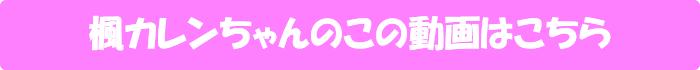 楓カレン【FIRST IMPRESSION 130 純美 ―美しすぎるピュア美少女誕生―】の動画はこちら