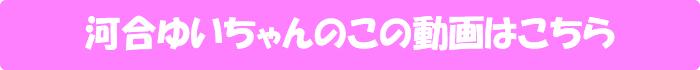 河合ゆい【新人Debut! 10代最後の大冒険ドキュメント】の動画はこちら