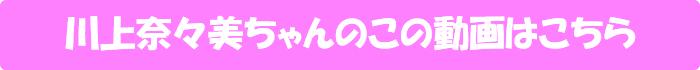 川上奈々美【常に上から目線の女上司に出張先でもマウントをとられ見下し騎乗位で何度も中出しさせられた。】の動画はこちら
