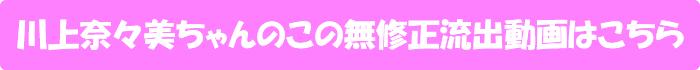 【無修正】川上奈々美の無修正動画が流出!『ファーストキッス、いただきまchu!!』の動画はこちら
