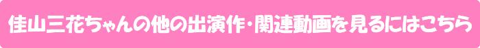 佳山三花ちゃんの他の出演作・関連動画を見るにはこちら