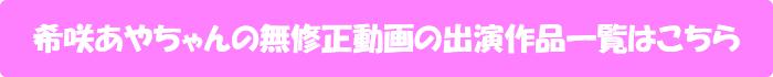 希咲あやちゃんの無修正動画出演作一覧はこちら