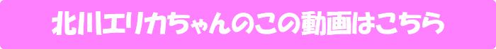 北川エリカ【騎乗位でチ○ポを弄る女精神科医】の動画はこちら
