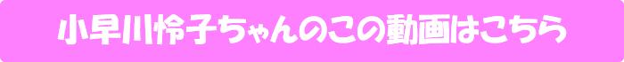 小早川怜子【小早川怜子が騎乗位スタイルでサービスしてくれる泡洗体マッサージ】の動画はこちら