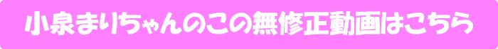 小泉まり【スカイエンジェル 199 パート1】の無修正動画はこちら