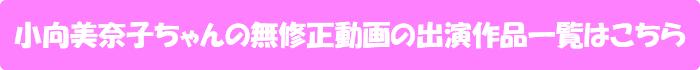 小向美奈子ちゃんの無修正動画出演作一覧はこちら