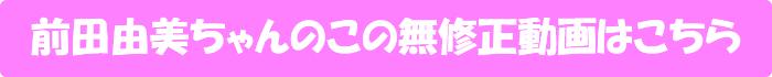 前田由美【オフィスでパワハラ中出しセックス】の無修正動画はこちら