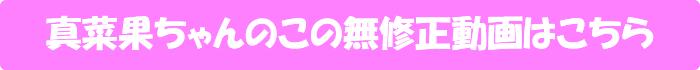 真菜果【女優魂 ~え?今ここでやっちゃうんですか!?~】の無修正動画はこちら