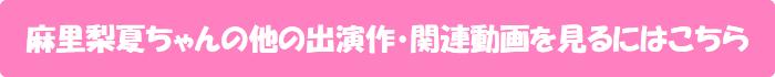 麻里梨夏ちゃんの他の出演作・関連動画を見るにはこちら