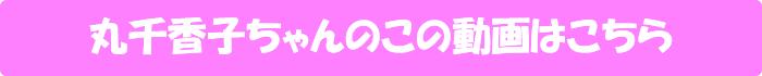丸千香子【新人 丸千香子 28歳 AVDebut!! 思わず抱きしめたくなる、最高のムチムチ感―。】の動画はこちら