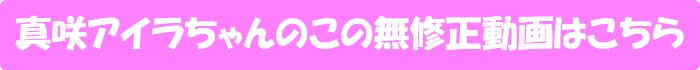 真咲アイラ【極上泡姫物語 Vol.52】の無修正動画はこちら