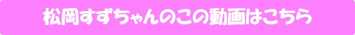 松岡すず【新人 プレステージ専属デビュー 美少女を超えた絶対的『美女』】の動画はこちら