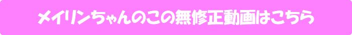 メイリン【顔射でどろべちゃ!ぶっかけ祭り!!Vol.4】の無修正動画はこちら