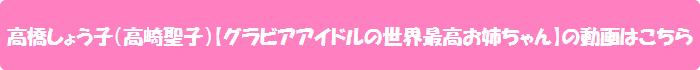 高橋しょう子(高崎聖子)【グラビアアイドルの世界最高お姉ちゃん】の動画はこちら