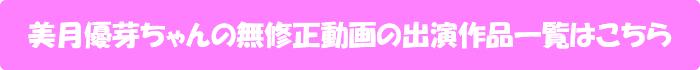 美月優芽ちゃんの無修正動画出演作一覧はこちら